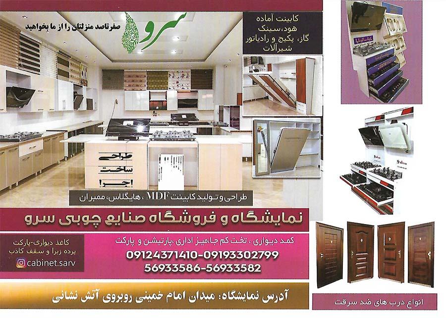 فروشگاه صنایع چوبی سرو