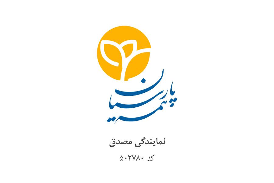 بیمه پارسیان – نمایندگی مصدق