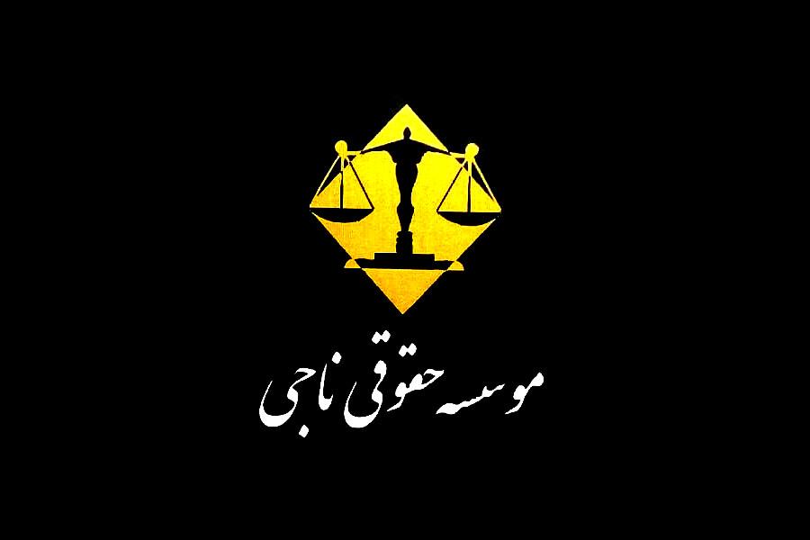 موسسه حقوقی ناجی