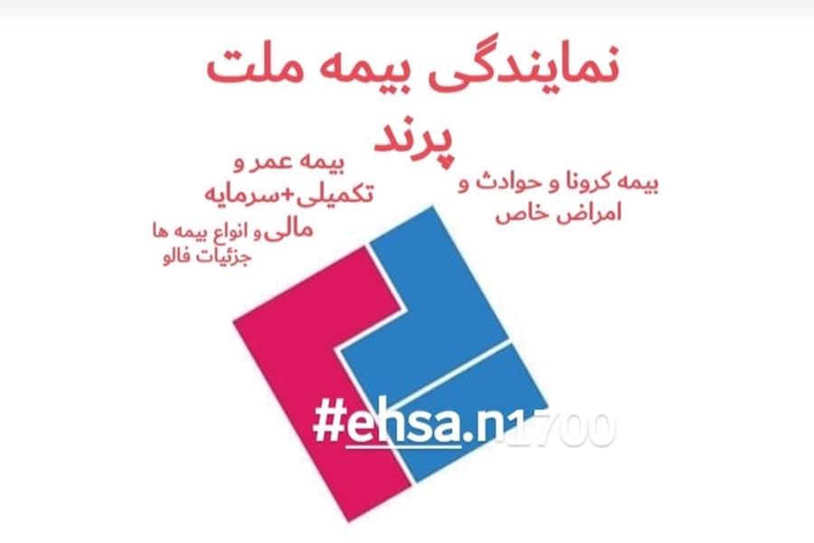 بیمه عمر ملت – احسان بهارلو
