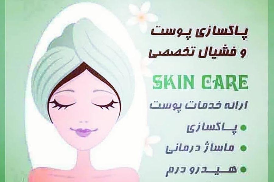 پاکسازی پوست پرستو